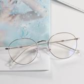 韓國復古文藝日系素顏金屬眼鏡框少女心圓臉超輕可配防藍光男