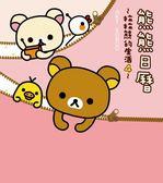 (二手書)拉拉熊的生活(4):熊熊日曆