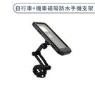 自行車+機車磁吸防水手機支架 可觸控 機車防水手機支架 單車手機架 腳踏車手機架 機車支架