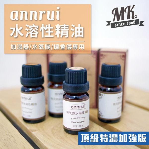 annrui 頂級超濃縮水溶性精油 10ml 純植物香薰香氛精油 複方精油 純精油 加濕器 水氧機 擴香儀專用