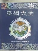 【書寶二手書T5/兒童文學_KPA】巫術大全_TEMPLAR CO.