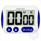 徠福 日本DRETEC 正、倒數計時器 T-291BL