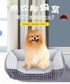 XL-貓窩狗窩四季通用大型犬冬季保暖狗床貓屋【步行者戶外生活館】