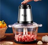 絞肉機 攪肉餡機家用多功能碎肉料理機小型碎菜打肉輔食攪拌機【快速出貨八折優惠】