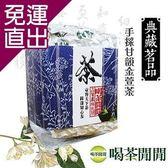 喝茶閒閒 典藏茗品-手採甘韻金萱茶1斤共4包【免運直出】