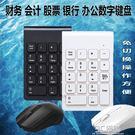 數字鍵盤 無線數字鍵盤銀行會計財務股票電腦筆記本有線外接鍵盤USB免切換 3C優購