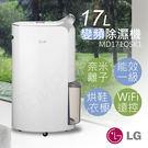送!玻璃保鮮罐組【樂金LG】17L變頻除濕機(晶鑽銀) MD171QSK1(能源效率1級)