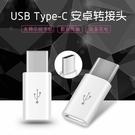 88柑仔店~Type-C 安卓轉接頭樂視...