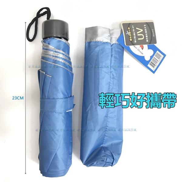 三折傘 雨傘 折疊傘 收納傘 8骨 抗UV 晴雨傘 遮陽傘 摺疊傘 伸縮傘 陽傘 袖珍型 【塔克】