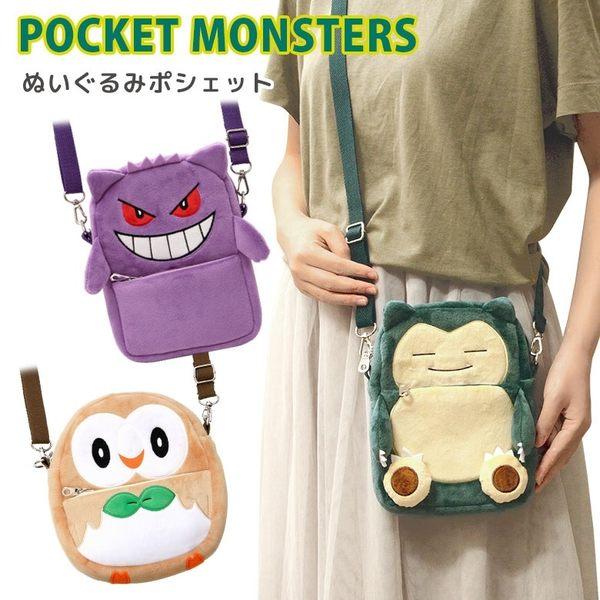 尼德斯Nydus 日本正版 精靈寶可夢 Pokémon GO 耿鬼 卡比獸 木木梟 造型手機包 側背包