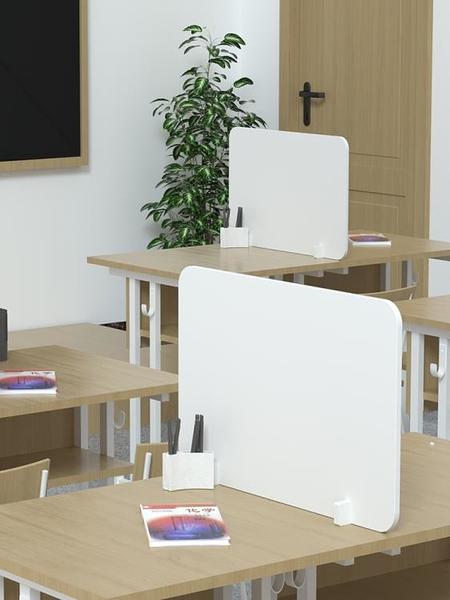 防疫隔板 課桌擋板辦公桌上隔斷餐桌隔板學生考試分隔板防飛沫桌面移動屏風 百分百