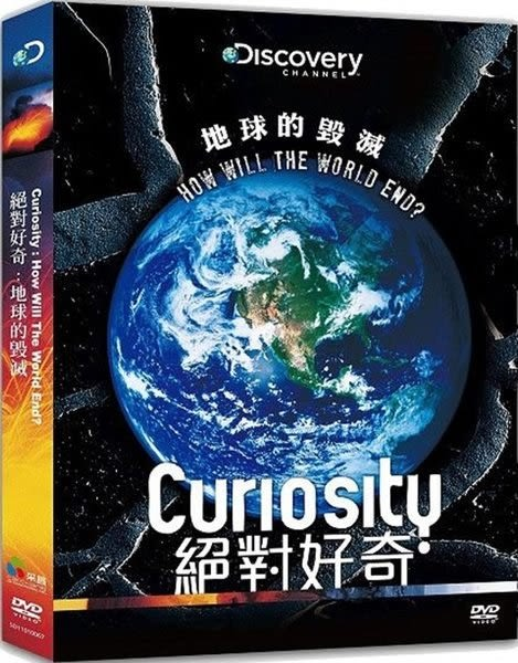 絕對好奇:地球的毀滅?  DVD Discovery (購潮8)