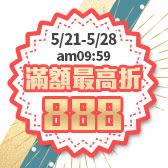 YAHOO商城周年慶最終回ღ滿5888現折388、滿8888折888