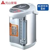 元山4L不鏽鋼熱水瓶YS-540AP【愛買】