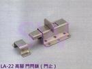 LA-22 不鏽鋼推拉門指示鎖 高腳門閂鎖 門栓 浴廁鎖 平閂 白鐵製 門閂 暗閂 天地閂 DIY