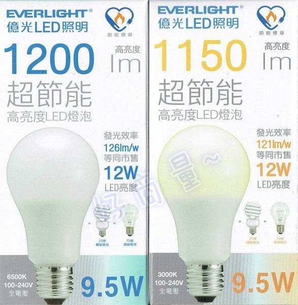 好商量~ 億光 9.5W 超節能 高亮度 LED 燈泡 節能標章 三年保固