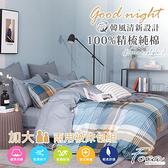 【FOCA瓦拉】加大 韓風設計100%精梳純棉四件式兩用被床包組