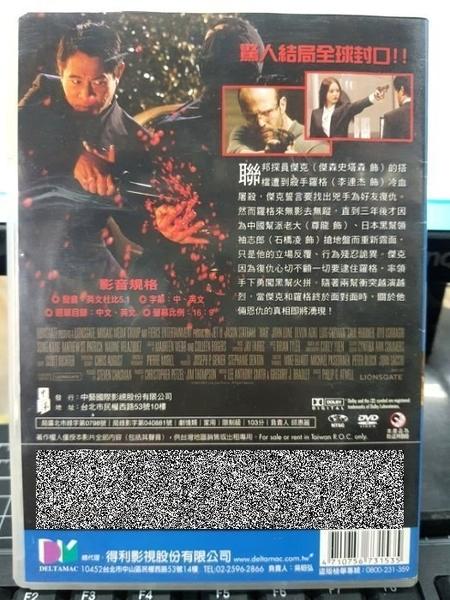 挖寶二手片-F05-010-正版DVD-電影【玩命對戰】-李連杰 傑森史塔森(直購價)