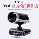 A4 TECH 雙飛燕 PK-910H 1080P 高畫質 CCD Webcam 視訊攝影機