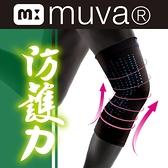 MUVA運動機能透氣護膝(L~XL)一雙入