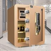 保險箱家用防盜指紋保險柜小型隱形保管箱床頭防撬 JH765『男人範』