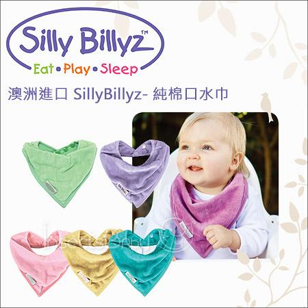 ✿蟲寶寶✿【澳洲Silly Billyz】親膚天然純棉 一巾多用隨心配 口水巾 / 圍兜 - 天然色彩