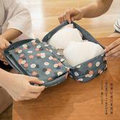 旅行便攜多功能可摺疊收納盒家用內衣內褲襪子文胸整理包 黛尼時尚精品