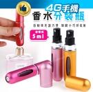 自吸式5ML香水分裝瓶 香水罐 填充式 ...