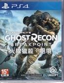 PS4遊戲 火線獵殺 絕境 Ghost Recon: Breakpoint 中文亞版【玩樂小熊】