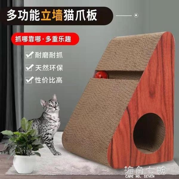 貓抓板磨爪器耐磨立式抓柱瓦楞紙窩不掉屑貓爬架貓咪玩具自嗨用品 聖誕節全館免運