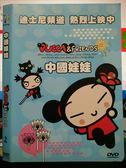 影音專賣店-X22-248-正版DVD*動畫【中國娃娃(2)】-國語發音