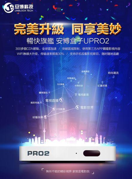【漢博】2019新款 安博盒子PRO2 全新升級 免費第四台直播 高清網絡播放器