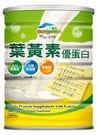 博能生機~葉黃素優蛋白補養配方 800公克/罐