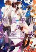 妖異高中的班級日誌(3)