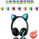 藍芽耳機 可愛貓耳朵發光無線頭戴式動漫概念魔音手機通用男女主播 - 夢藝家