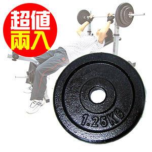 啞鈴1.25KG槓鈴槓片1.25公斤傳統鑄鐵槓片(兩入=2.5KG)槓鈴片.啞鈴片.舉重量訓練哪裡買專賣店