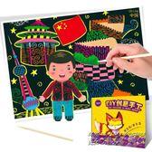 芙蓉天使刮畫紙兒童手工diy制作涂鴉畫無毒幼兒園填色炫彩刮刮畫