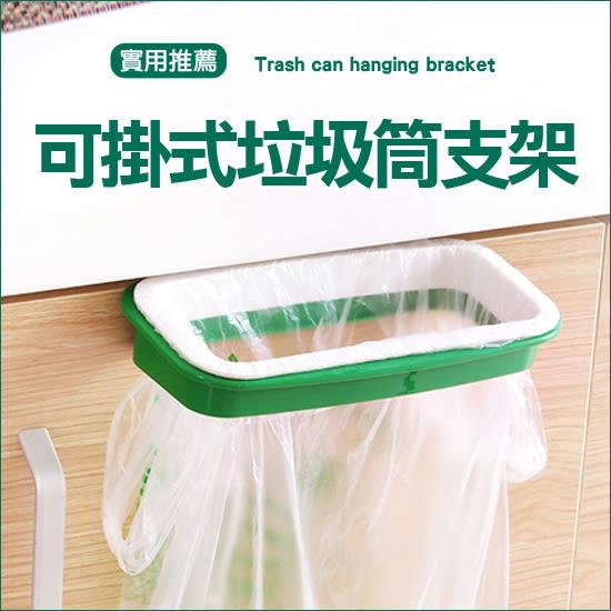 ✭米菈生活館✭【J166】可掛式垃圾筒支架 櫥櫃 背式 收納 置物 分類 袋子 廚房 廚餘 果皮 雜物