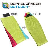 日本 DOPPELGANGER 營舞者 2用睡袋 紅綠藍 S1-33