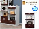 【UHO】OU18-445-3喜而好鏡面2尺廚房櫃/白+鐵刀木紋色/收納電器用品/下單前請先詢問是否有貨