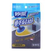 妙潔輕鬆掛鋼絨菜瓜布補充包(5片)