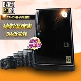 防潮箱 收藏家專業電子防潮箱52升CF-65單反相機集郵食家庭用儲存櫃 WJ【米家科技】