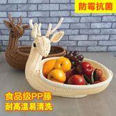 可愛收納盒糖果盤創意水果籃家用現代客廳面包籃子藤編塑料筐【新店開業,限時85折】