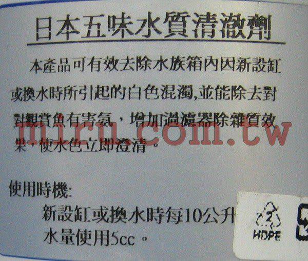 【西高地水族坊】日本五味Gex水質清澈劑300cc