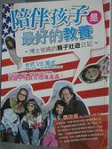 【書寶二手書T9/親子_XGV】陪伴孩子是最好的教養:博士爸媽的親子壯遊日記_鄧佳茜