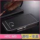 HTC ONE M9 手機殼 航空鋁合金 金屬邊框+後蓋 保護套HTC M9 超薄金屬殼 保護套 J2