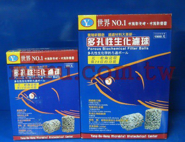【西高地水族坊】世界NO.1 多孔性生化濾球(800g)
