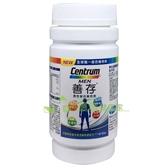 善存男性綜合維他命 120錠/瓶 裸瓶優惠價◆德瑞健康家◆