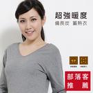 【福井家康】 備長炭內磨毛女性保暖衛生衣褲 / 台灣製 / 9607 / 9609 / 單件組