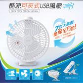 Esense 酷涼 可夾式 USB風扇 產品型號:22-UFC200 BK / WH